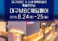 대구MBC웨딩박람회, 8월 24일부터 25일 신세계백화점에서 열려