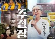 위안부 영화 '김복동X주전장' 광복절·기림일前 뜻깊은 관람열기