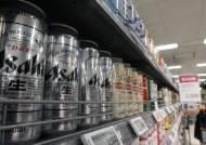 日 맥주, 사실상 안 마신다…98.8% 수입 급감