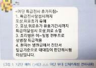 """""""특급전사 미달성시 휴가 소멸"""" 육군 인권침해 추가 폭로"""