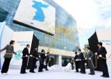 남북 '상시소통' 상징에서 '불통'으로…유명무실 남북공동연락사무소