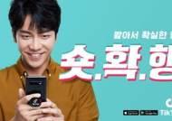 """틱톡 """"이승기와 함께 한 새 캠페인 '1日1하이라이트' 영상 온에어"""""""