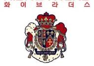"""MOU 체결"" 화이브라더스코리아X이랜드월드 손 잡았다[공식]"