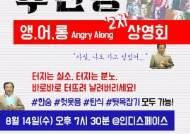 """""""기림일·광복절 관심↑""""…'주전장' 14일 앵어롱 앵콜상영회 개최"""