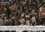 """중국 """"홍콩 시위 테러리즘 조짐, 용서 못해"""" 무력진압 나서나"""