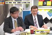 """혐한방송 DHC TV 적반하장 """"한국 사장 멋대로 사과, 위험하다"""""""
