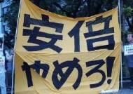 """'광복절' 아베 관저 앞서도 'NO 아베' 집회…""""경제전쟁 멈춰라"""""""