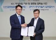 [사랑방] 코리아중앙데일리·인천캠퍼스 업무협약