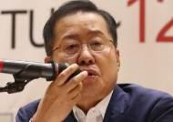 """고향 찾은 홍준표 """"친북좌파 집권해 나라 위태로워…내년 선거 잘하자"""""""