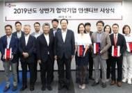 CJ오쇼핑, 우수 협력사에 '현금 인센티브'