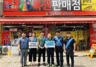 국민체육진흥공단-스포츠토토, 청주에서 '6차 도박중독 예방 캠페인' 전개