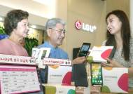LGU+, 중장년층 전용 스마트폰·요금제 출시