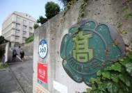 지정취소된 서울 자사고 8곳, 법원 가처분심문 23일 시작
