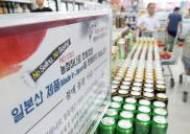 일본 맥주 수입 45% 급감…10년 지킨 수입맥주 1위 밀려나