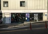 """""""Yes. we are a korean brand"""" 거침없는 한국 디자이너 브랜드 타마"""