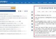 """하루도 안 돼 '평화경제' 조롱한 북, 청와대 """"군사긴장 고조 우려"""""""