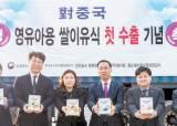 [食쌀을 합시다] 국산 영유아용 쌀이유식 중국 GB 기준 통과 첫 수출