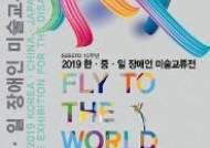 2019 한중일 장애인 미술교류전 21일 개막.. 민간 문화교류 활발