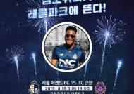 상승세 탄 서울 이랜드, 샘 오취리·불꽃놀이와 함께 시즌 첫 4연승 도전