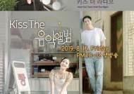 정해인X김고은, '박원의 키스 더 라디오' 출연…야외 생방송