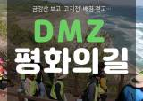 [카드뉴스] 금강산 보고 '고지전' 배경 걷는 'DMZ 평화의길'
