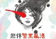경찰 불허한 '시가 행진' 강행···홍콩 시위 오늘 분수령