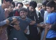 아프간 테러 단골표적 된 결혼식…63명 사망, 올해 최악 참사
