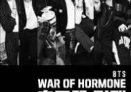 방탄소년단, '호르몬 전쟁' 뮤직비디오 2억뷰 돌파