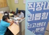 직장괴롭힘 금지법 한달…진정 379건 중 1위는 폭언