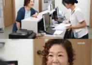 '세젤예' 김해숙, 중병 얻나…또 막장 전개 예고 [종합]