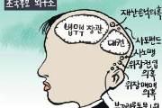[회룡 만평] 8월 19일