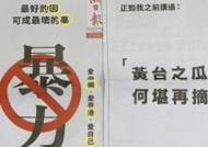 홍콩 최대갑부 '친중광고' 반전, 끝 글자 조합하니 '中비판글'