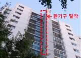 아파트 외벽 틈 18㎝ 균열에 주민 90여명 긴급 대피…환기시설 철거