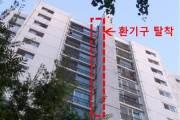 1991년 건설 아파트 외벽에 틈 18㎝ 균열…주민 90여명 긴급 대피