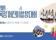 '2019 목정 어린이 합창대회' 전국 어린이 합창 솜씨 뽐낸다