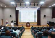 경복대학교 2019 하계 교수 워크숍 개최