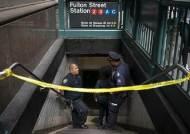 '폭발물 공포'를 불러일으킨 뉴욕 압력밥솥 20대 남성 용의자 체포