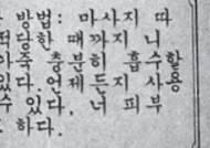 '무무소' 한국제품 아니었어?…'짝퉁 한류' 동남아 확산