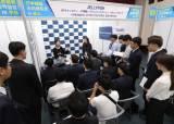 일본 기업 위주 취업박람회 안 연다…일정 늦춰 글로벌 박람회로 확대 개편