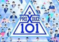 경찰, '프듀X' 제작진 휴대전화에서 조작 언급된 녹음 파일 발견