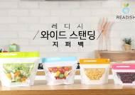 레디시 스탠딩 지퍼백, 미꼬사자 통해 19일~20일 파격 할인가 공개