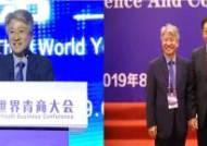 비즈니스인사이트 양창훈회장, 제3회 세계청상대회서 중국 헬스케어 3가지 사업 공표