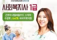 온라인교육토픽코리아사회복지사1급자격증재직자내일배움카드국비지원개강
