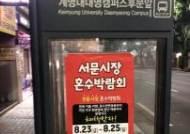 8월 23~25일 3일간 서문시장 1지구에서 대구 서문시장 혼수박람회 개최