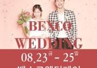벡스코 BWC 웨딩박람회, 벡스코 제1전시장에서 이번 주말 3일간 일정으로 개최