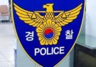 """""""성적 호기심에 그랬다""""…화장실 침입·불법촬영 30대男 구속"""