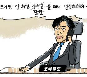 [<!HS>회룡<!HE> <!HS>만평<!HE>] 8월 20일