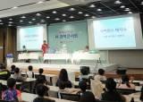 [경제 브리핑] 롯데하이마트 어린이 과학콘서트 열어