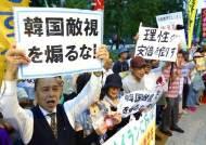 """""""한국 적대시 하지 말라"""" 日 국회 인근서 아베 정권 규탄 집회"""