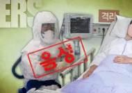 두바이 다녀온 50대 메르스 의심환자 발생…1차 검사서 '음성'